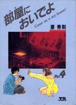 Uchi ni oideyo 4 Manga