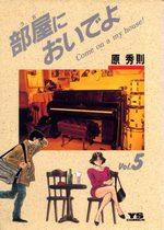 Uchi ni oideyo 5 Manga