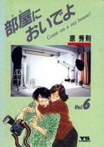 Uchi ni oideyo 6 Manga