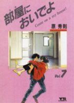 Uchi ni oideyo 7 Manga