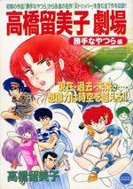 Takahashi Rumiko gekijou 1 Manga