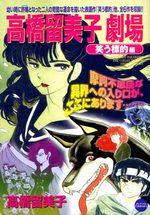 Takahashi Rumiko gekijou 2 Manga