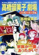 Takahashi Rumiko gekijou 3 Manga