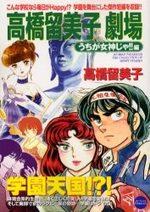 Takahashi Rumiko gekijou 4 Manga