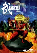 Takeru 1 Manga
