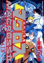 Choujikuu yousai Macross II - Lovers again 1 Manga