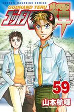 God Hand Teru 59 Manga