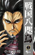 Sengoku Yatagarasu 5 Manga