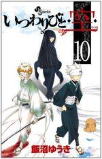 Itsuwaribito Ushiho 10 Manga