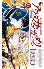 Arata 12 Manga