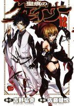 The Qwaser of Stigmata 12 Manga