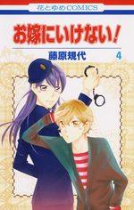 Oyome ni Ikenai! 4 Manga