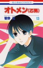 Otomen 13 Manga