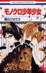 Monochrome Animals 7 Manga