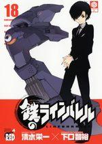Kurogane no Linebarrels 18 Manga