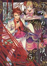 Umineko no Naku Koro ni Episode 3: Banquet of the Golden Witch 5 Manga