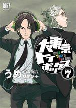 Giga Tokyo Toybox 7 Manga