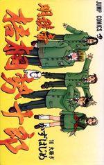 Meiryoutei Gotou Seijuurou 10