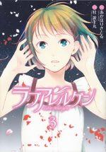 Love Allergen 3 Manga