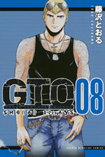 GTO Shonan 14 Days 8