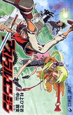 Astral engine 1 Manga