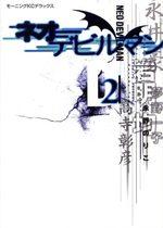Neo Devilman 2 Manga