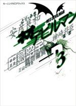 Neo Devilman 3 Manga