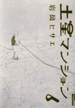 La cité Saturne 6 Manga