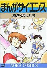 Manga Science 1 Manga