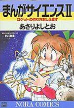 Manga Science 2 Manga