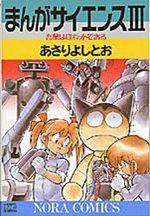 Manga Science 3 Manga