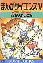 Manga Science 5 Manga