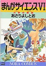 Manga Science 6 Manga