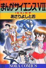 Manga Science 7 Manga