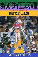 Manga Science 8 Manga