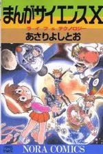 Manga Science 10 Manga