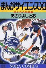 Manga Science 11 Manga