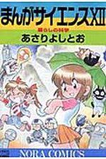 Manga Science 12 Manga
