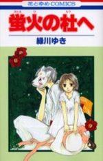 Hotarubi no Mori E 1 Manga
