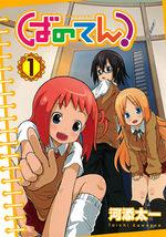 Banoten! 1 Manga