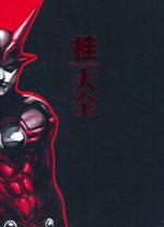 Masakazu Katsura - Katsura Taizen 1 Artbook