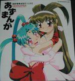 Kiyohiko Azuma - Azumanga digitally remastered edition 1 Produit spécial manga