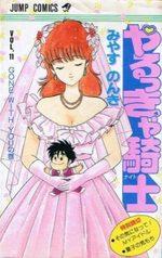 Yarukkya knight 11 Manga
