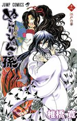 Nura le Seigneur des Yôkai 18 Manga