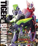 Tiger and Bunny Official Hero Book 1