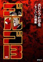 Golgo 13 162 Manga
