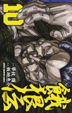 Garouden 10 Manga