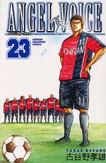 Angel Voice 23 Manga