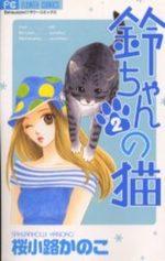 Suzu-chan no Neko 2 Manga