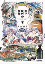 Le monde de Ran 3 Manga